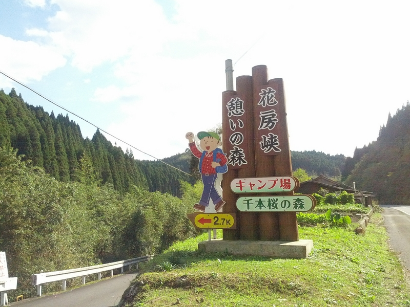 【キャンプ場】花房峡憩いの森キャンプ場 ~鹿児島県曽於市末吉町~